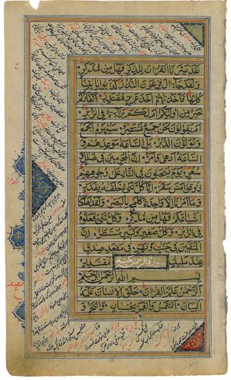 Surah Rahman - 1