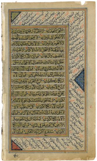 Surah Rahman - 2