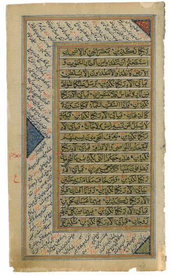 Surah Rahman - 3