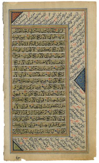 Surah Rahman - 4